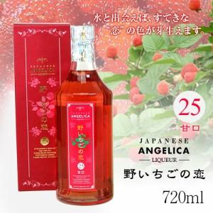 神楽酒造 野いちご酵母 野イチゴの恋 25度 720ml