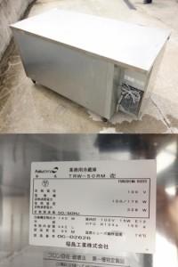 O▼フクシマ 台下冷蔵庫 コールドテーブル 2010年 TRW-50RM(改) (04699)