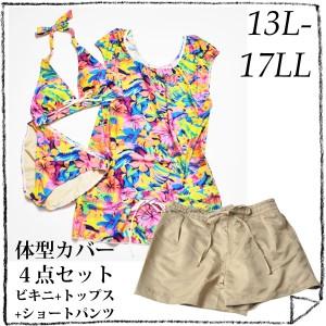 レディース体型カバー4点セット水着ビキニ13号15号17号袖つきトップスショートパンツ3点セット水着+1マルチカラー花柄17f28