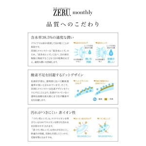 【送料無料】 ゼル マンスリー カラコン ZERU.monthly 度あり 度なし 1枚 14.0 14.2 1ヶ月用 選べる 3style 全8色 コスパ最高