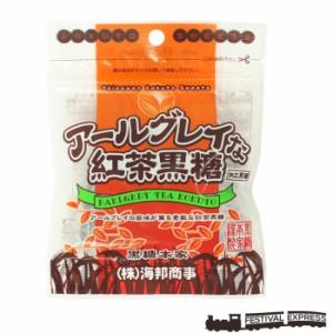 アールグレイな紅茶黒糖 40g アールグレイの茶葉を黒糖に練り込みました