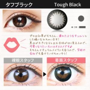 【度あり・1ヶ月】人気No1ナチュラルカラコン☆TeAmo(ティアモ)【Natural  Tough/Black シリーズ】14.5・14.0mm・1組2枚入・ブラック 黒