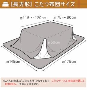 送料無料 省スペース こたつ布団 長方形 掛け布団 敷き布団 セット マイクロファイバー あったか