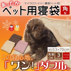 ペット用寝袋 ねぶくろ 寝ぶくろ ベッド マイクロファイバー  暖か  あたたか あったか 犬 猫 スクエア 四角 角型 冬