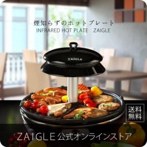 【SALE・今だけトング付】ホットプレート ザイグル 赤外線卓上調理器 ロースター 煙が出ない 炭火焼き(牛肉 豚肉 カルビ) 焼肉コンロ