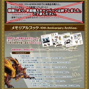 【8/23頃出荷分】モンスターハンター フロンティア 10thアニバーサリー スペシャルグッズ<紅竜版>(PC/PS4/PS3/PSV/WiiU/Xbox360)