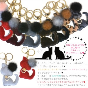 メール便送料無料 ハラコ調 猫チャーム キーホルダー かわいい チャーム 全13色 バッグチャーム キーリング アクセサリー ネコ CAT┃