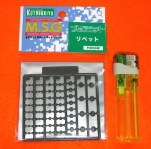【遠州屋】 プラユニット [リベット] M.S.G (P-102R) 寿屋 (市)♪