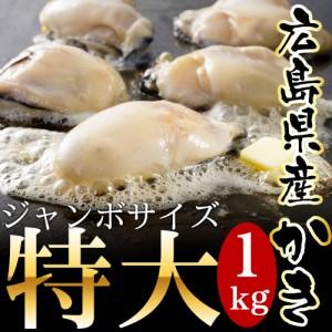 広島県宮島産かき 牡蠣むき身 1kg 送料無料(加熱用)