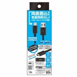 スマートフォン Type-C 充電ケーブル QTC-042BK【3522】 コード 充電器 USB2.0 2A 20cm ブラック クオリティトラストジャパン