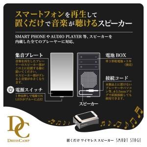 【DRESSCAMP/ドレスキャンプ】「SMART STAGE/置くだけスピーカー」音楽 ブランド ワイヤレス