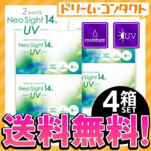 ◇◆メール便送料無料◆ネオサイト14UV 4箱 ネコポス 2weekコンタクトレンズ アイレ