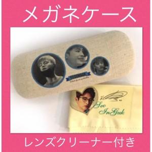 【送料無料】 ソイングク ソ・イングク メガネケース 眼鏡ケース  韓流 グッズ pn006-1