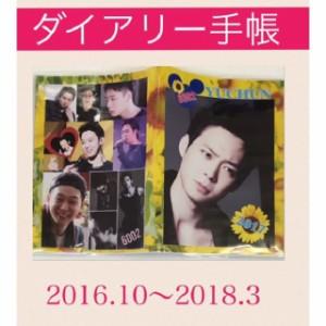 ★送料無料・ダイアリー★ ユチョン JYJ  2017 A6サイズ 手帳 ノート  韓流 グッズ nk011-1