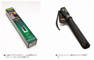 【送料無料】スタンガン マグナム-Xバトン・L 1300KV/S-168 【日本護身用品協会認定】【正規品】