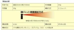 催涙スプレー C-605 ポリスマグナム 2オンスコップトップ【送料無料(沖縄・離島除く)】【日本護身用品協会認定】【ポイント増量】