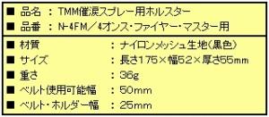催涙スプレー用ホルスター ・ 4オンス・ファイヤー・マスター用 N-4FM 【送料無料(沖縄・離島除く)】【日本護身用品協会認定】