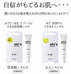 ein's(アインス) acne care e-02<医薬部外品> 大人ニキビ くび 首 あご まわり ニキビ ニキビケア