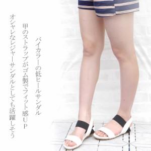 【2-1F.D4】 訳あり!!処分SALE!! ポッキリ 1000円 ヒール3.0cm ラバーストラップ 安定感のある フラット サンダル SC-9230