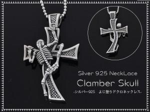 ≪Silver925≫シルバー925〜カーブクロスをよじ登るドクロネックレス〜(SN0250)
