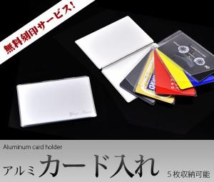アルミ カード入れ 刻印無料 5枚収納可能 アルミ製 メンズ レディース カードケース プレゼント 贈答 記念品