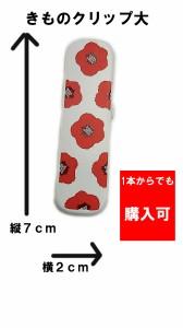メール便発送OK 着付けの必需品♪★着物クリップ★大サイズ 1個378円