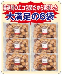 神戸のクッキー エコ包装(53348-000)