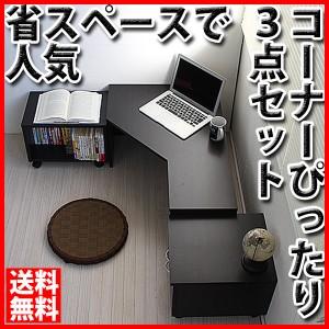 送料無料 パソコンデスク コーナーデスク ロータイプ コーナー 机  ホワイト ブラウン CPB005