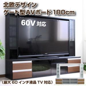 送料無料 テレビ台 ハイタイプ 60インチ TV台 テレビラック ゲート型 AVボード HMA019