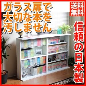 送料無料 ガラス扉付き 本棚 書棚 コミックラック DVD収納 2個セット JS2WH/JS2DBR