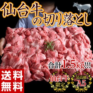《送料無料》 A5ランク限定! 仙台牛切り落とし 計1.5キロ(500g×3パックセット) ※冷凍 ☆