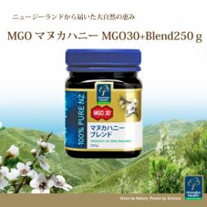 ◆マヌカハニーMGO30+ブレンド250g◆(ハチミツ/はちみつ/蜂蜜/ニュージーランド/コサナ)