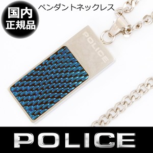 ポリス POLICE ネックレス メンズ DEFENCE ペンダント シルバー×ブルー 25553PSN04 ステンレスアクセサリー 送料無料※沖縄以外