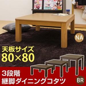3段階継脚ダイニングコタツ 80×80 BR/NA 送料無料 新品
