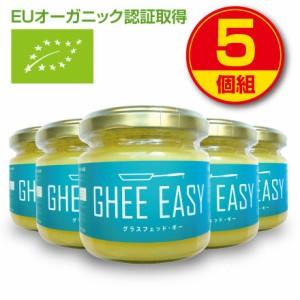 【新登場・送料無料】GHEE EASY ギー・イージー(オランダ産ギーオイル)100g(5個組)EUオーガニック認証取得