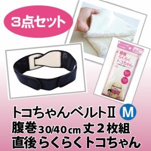 【送料無料】☆トコちゃんベルト2 Mサイズ+直後らくらくトコちゃん+アンダー腹巻の3点セット☆