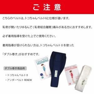 【送料無料】恥骨が痛む方におすすめ☆トコちゃんベルト1紺色LLサイズ[ヒップ100〜120cm]☆