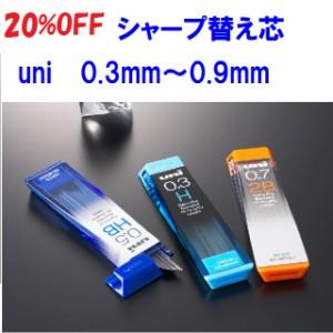 20%OFF  三菱鉛筆ナノダイヤ シャープペンシル替え芯 172円 メール便OK