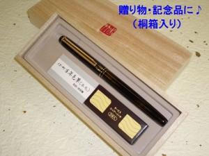 くれ竹筆ペン★万年筆型・万年毛筆★べっこう調 5000円 男性 女性 誕生日プレゼントにも♪