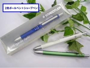 ステッドラー多機能ペン『アバンギャルド・ライト』10色 2000円 【メール便OK】 男性 女性 誕生日プレゼントにも♪