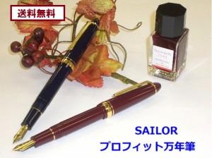 送料無料 セーラー万年筆 ◆プロフィット 細字 国産14金ペン 12000円 男性 女性 誕生日 プレゼントにも♪