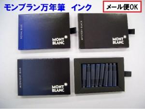 モンブラン万年筆インク   カートリッジ8本入り 756円  メール便OK