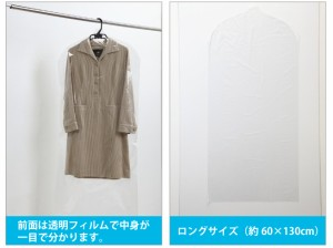 【洋服カバー100枚セット ロングサイズ】ロングサイズの衣類収納袋・カバーです。背面は通気性に優れた不織布、前面は透明フィルム