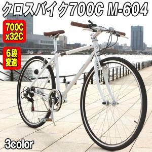 クロスバイク700C・M-604(通学,通勤,シマノ製6段ギア,700Cx32Cタイヤ,フラットハンドル,ハンドル高さ調整可能)