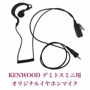 ケンウッド デミトスミニ用 オリジナルイヤホンマイク KENWOOD DEMITOSSmini TC-ES-P02-KM