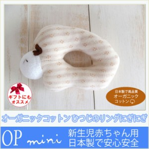 日本製 オーガニックコットン ひつじにぎにぎ OP mini!オーピーミニ がらがら ガラガラ ニギニギ ベビー新生児用 おもちゃ