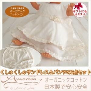 オーガニックコットン くしゅくしゅフレアードレス サンドレスとパンツの2点セット 夏物 新生児 赤ちゃん