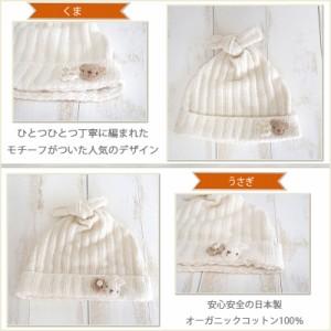 ベビー赤ちゃん用 お帽子 レーシーニットのフード アモローサマンマ 男の子(くま)女の子(うさぎ) 冬 夏 年中OK素材 ベビー用品