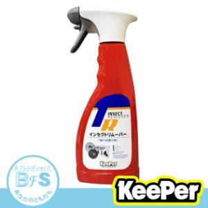 【強力虫取り剤】KeePer キーパー インセクトリムーバー 虫取りクリーナー 500ml
