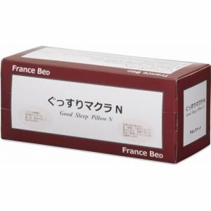 ★限定!フランスベッド【ぐっすりマクラN】